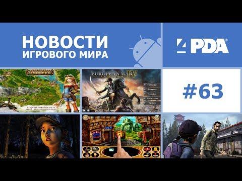 Новости игрового мира Android - выпуск 63 [Android игры]