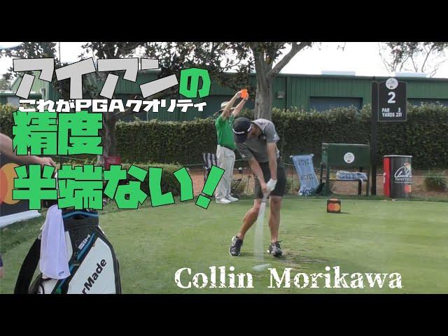 間近で見たコリン・モリカワ選手のアイアンの精度がヤバかった!
