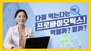 서울대병원 교수가 알려주는 프로바이오틱스 사용법!