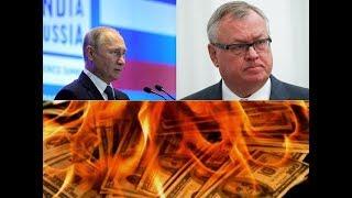 «Глава ВТБ назвал утопией полный отказ России от доллара»... Хм-м... | Новости 7:40, 05.10.2018