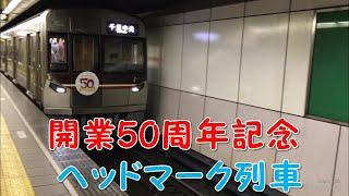 ◆開業50周年記念  ヘッドマーク列車◆北大阪急行  大阪メトロ 御堂筋線
