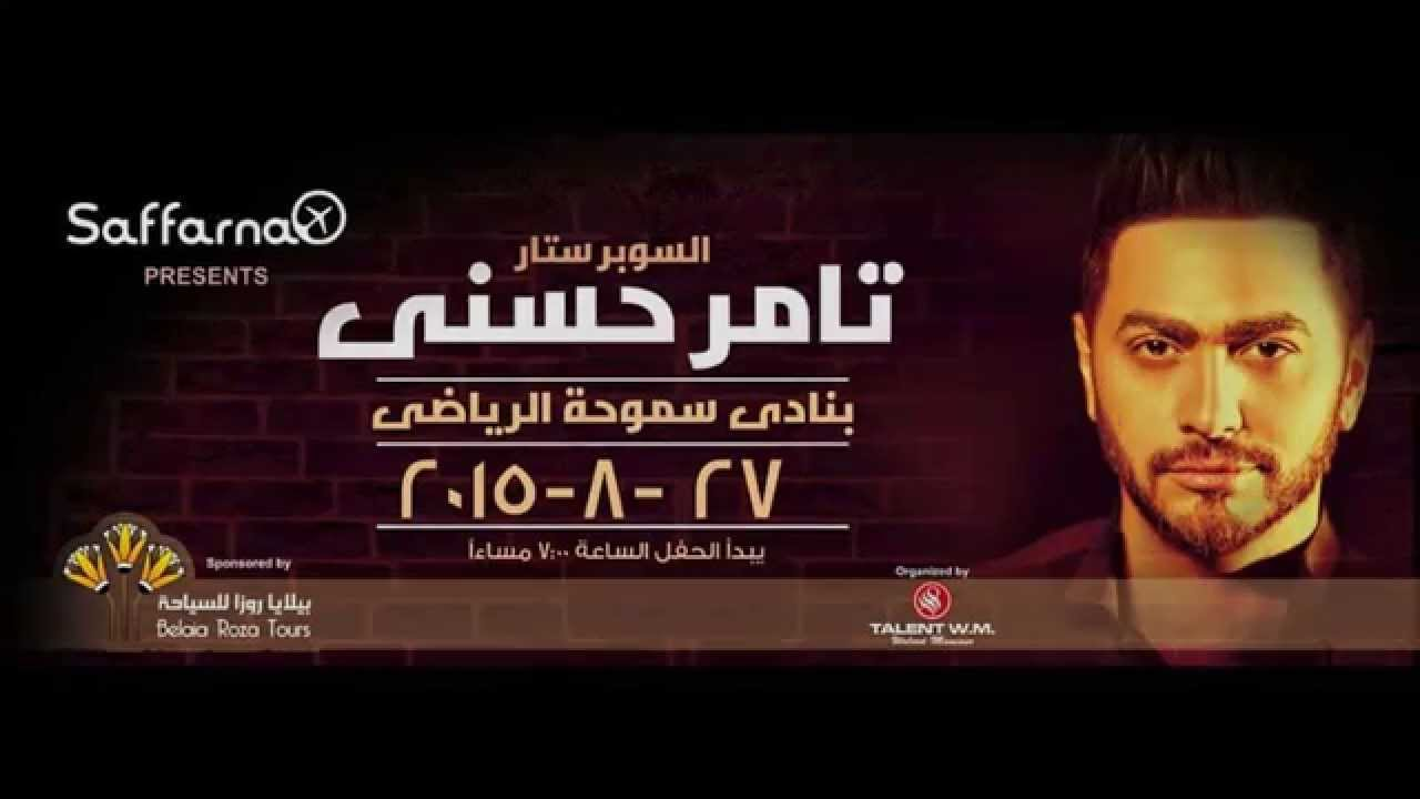 "Tamer Hosny live Concert at Smouha club on 27/8/2015 "" ADS  """