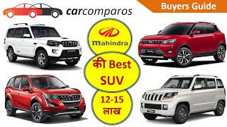 Best Mahindra SUV 12 to 15 Lakh Hindi महिन्द्रा की सबसे बढ़िया SUV XUV Marazzo Scorpio Bolero Thar Video