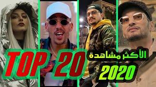 أفضل 20 اغنية جزائرية جديدة لسنة 2020 والأكثر مشاهدة لهذا الأسبوع #05 | TOP 20 Most Viewed Songs