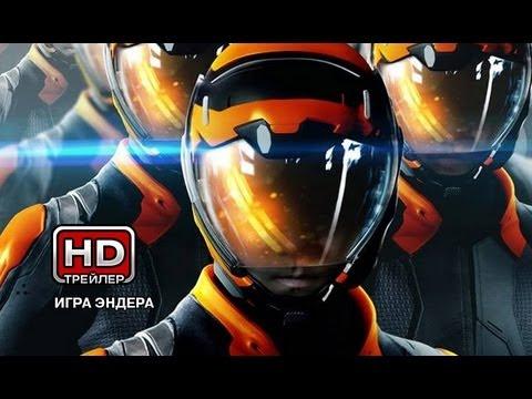 Игра Эндера - Русский трейлер №2