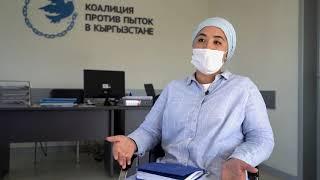 Есть ли пытки в тюрьмах Кыргызстана