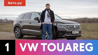 НОВЫЙ VW TOUAREG: почему он так подорожал? | Подробный тест