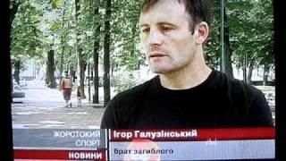 Канал 24 - Убийство Вадима Галузинского