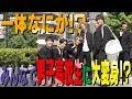 Travis Japan【初CM】なぜか学生服姿…タイムスリップでダンス !!