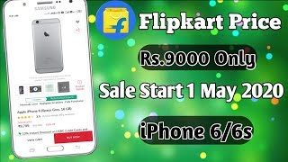 iPhone 6s/6 staring price Rs 9899 Flipkart 2020 l 2Gud iPhone 6 Only rs 9899