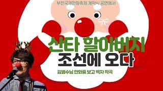 [가수 백자] 산타 할아버지 조선에 오다 (김병수님 만…