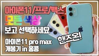 아이폰11 전기종 실물 색상 비교 / 프로 맥스 개봉기 in 홍콩 / 애플워치 5세대