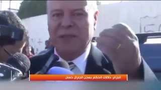 الجزائر: دلالات الحكم بسجن الجنرال حسان