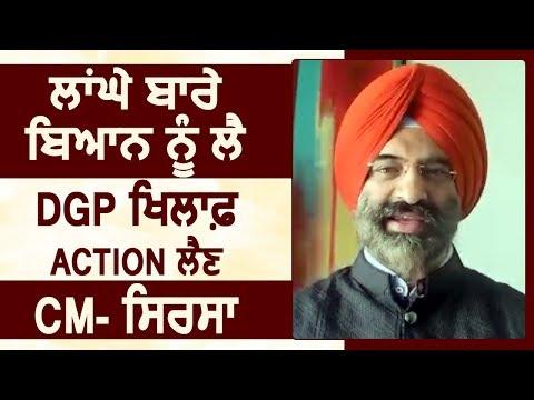 kartarpur पर बयान को लेकर DGP के खिलाफ Action लें CM Captain : Manjinder Sirsa