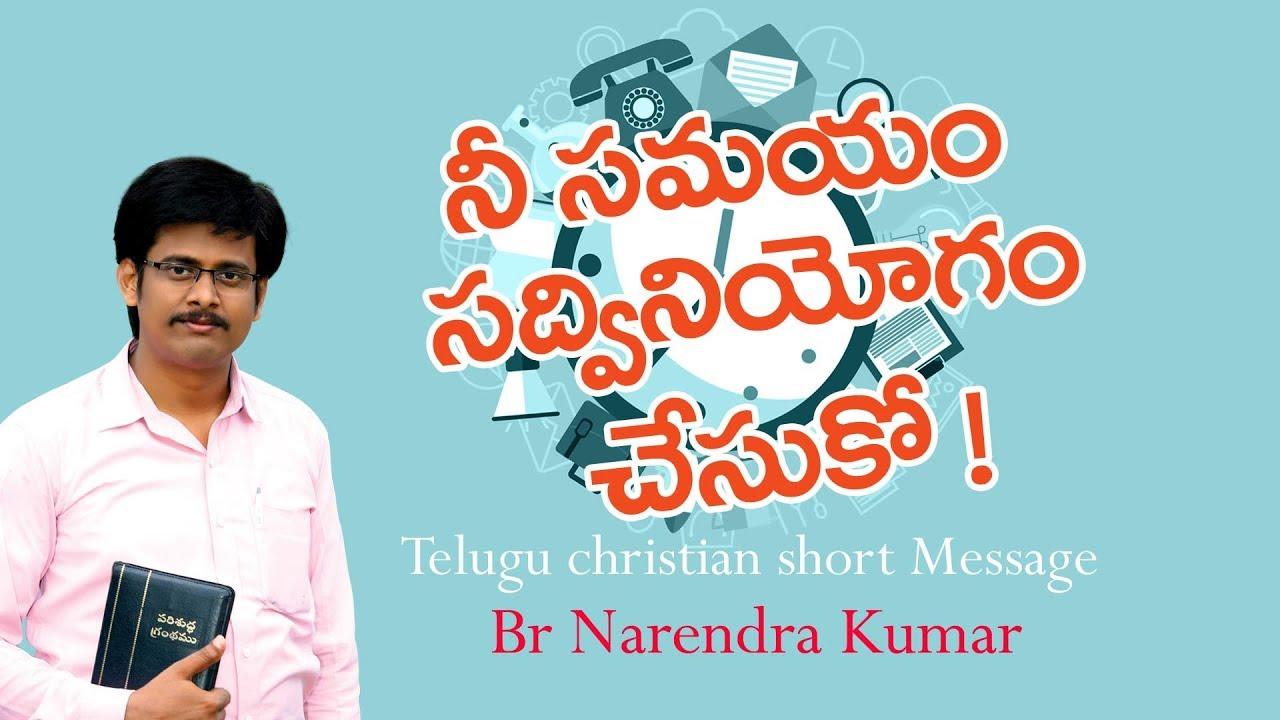 Telugu Christian Short Message By Bro.Narendra Kumar From Ongole ...