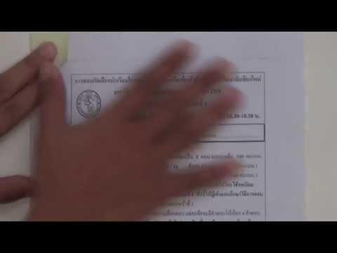 Clip เก็งข้อสอบโควตา มช  57 Part1