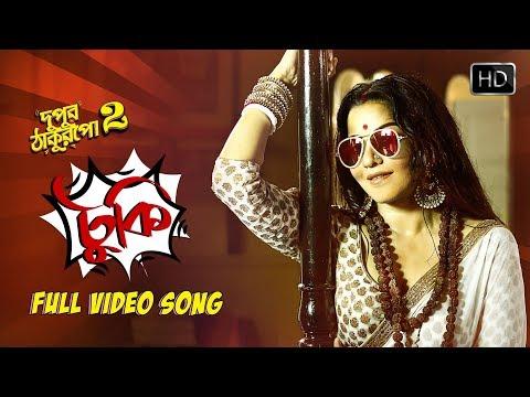 Tuki টুকি  Dupur Thakurpo  Season 2  Mona Lisa  Trissha  Amlaan  Hoichoi  SVF