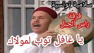 سلامية راس الجبل   الشيخ محمد شقرون   يا غافل توب لمولاك