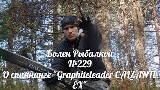 Болен Рыбалкой №229 - О спиннинге Graphiteleader CALZANTE EX