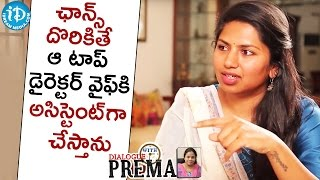 If I Get A Chance I Am Ready To Work With Her - Neeraja Kona || Dialogue With Prema