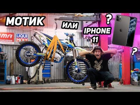 Зачем IPhone 11, когда есть Motoland XT250 HS ???