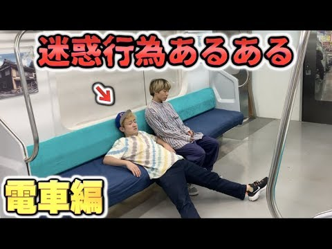 電車で迷惑な乗客'あるある'やってみた!!痴漢!?ヤクザ!?