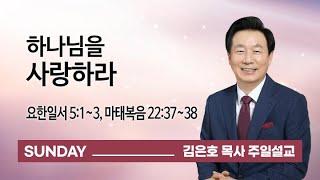 [오륜교회 김은호 목사 주일설교] 하나님을 사랑하라 2021-03-14