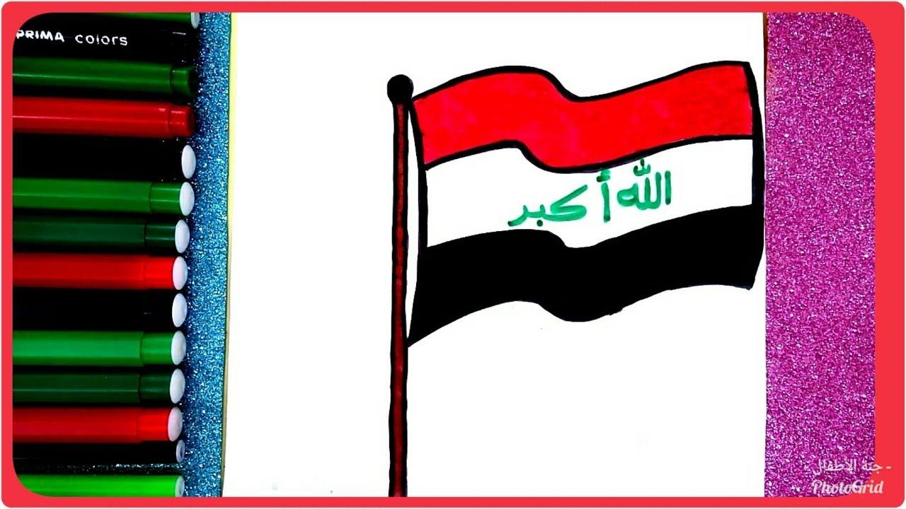 رسم علم العراق في عيد الجيش العراقي ، تعليم الرسم للأطفال ...