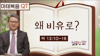 달콤한 QT 김흥규목사의 마태복음 묵상 1: 왜 비유로? (마태복음 13:10-16)
