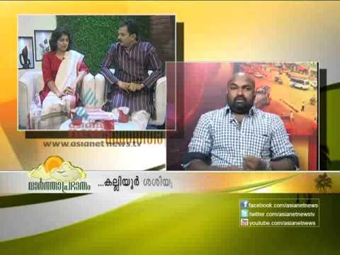 Interview: Kalliyoor Sasi ( production executive) and Kannan nair