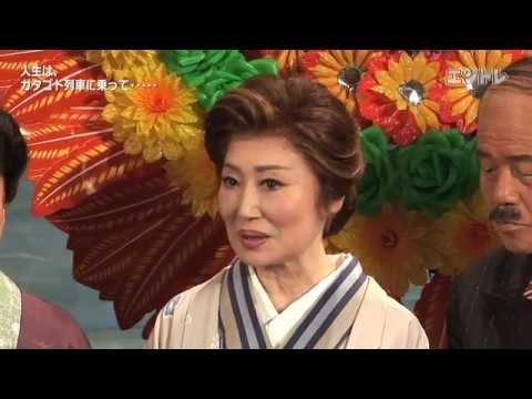 浜木綿子主演舞台「人生は、ガタ...