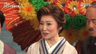 2013年3月28日(木)から上演が始まった 浜木綿子さん主演舞台「...