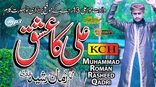 Best Manqabat of 2019  Ali Ka Ishq Hi Nabi Ka Ishq Hai  Roman Rasheed Qadri