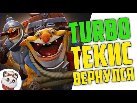 видео: dota 2 turbo. КЕРРИ ТЕКИС ВЕРНУЛСЯ!!!