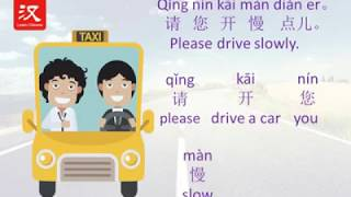 【Elementary Chinese】基础汉语—Advanced Taxi Directions I