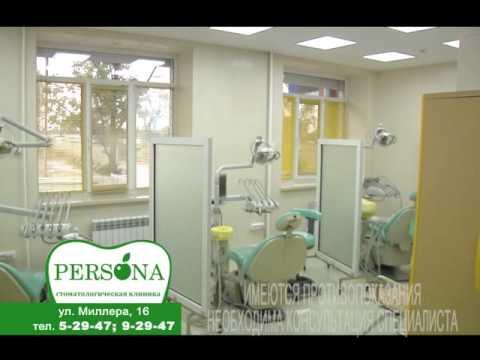 """Стоматологическая клиника """"Персона"""", г. Биробиджан"""