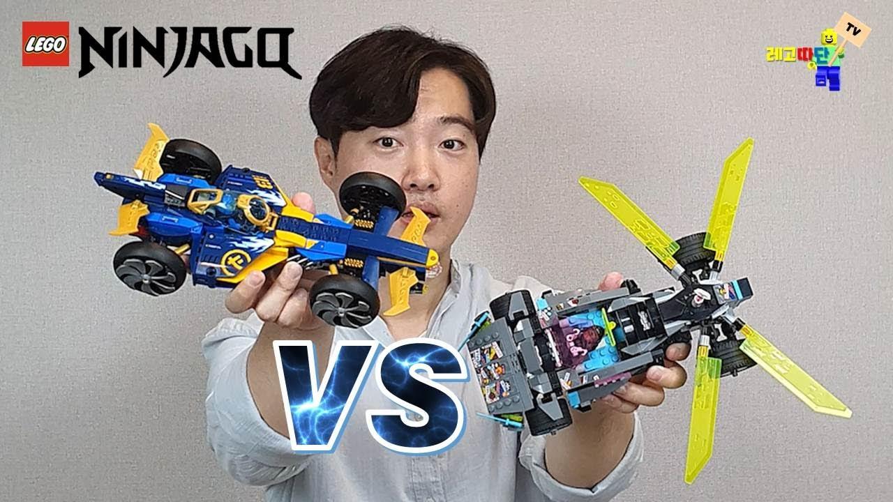 막상막하 닌자 서브 스피더 vs 닌자 튜닝카 (닌자고 71752, 71710) Lego Ninjago Ninja Sub Speeder, Ninja Tuner Car