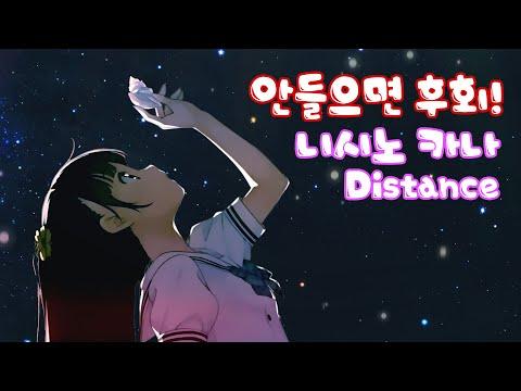 니시노 카나 - Distance