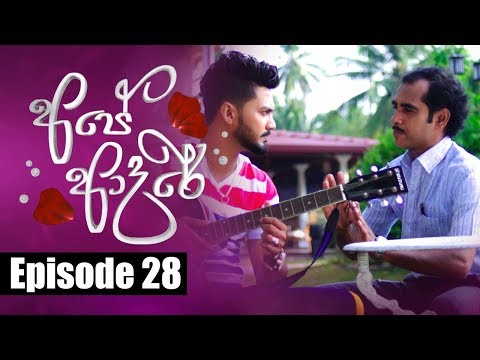 Ape Adare - අපේ ආදරේ Episode 28 | 26 - 04 - 2018 | Siyatha TV