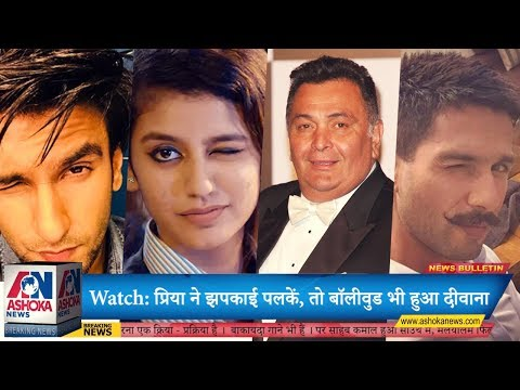 Watch : Bollywood Celebrities reaction to Internet Sensation Priya Prakash  Varrier's wink
