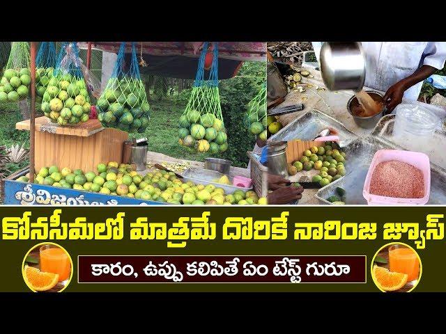 Konaseema Narinja Juice | కోనసీమ నారింజ జ్యూస్ గురించి తెలుసా .. రుచి చూస్తే వదలరు
