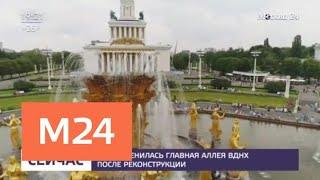 Что изменилось на ВДНХ после реставрации - Москва 24