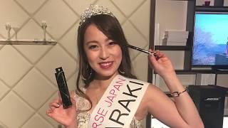 2017年12月10日 ミスユニバース茨城大会決勝 に 化粧品メーカー R`ecit ...