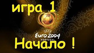 Прохождение UEFA EURO 2004 в Португалий за Россию игра 1