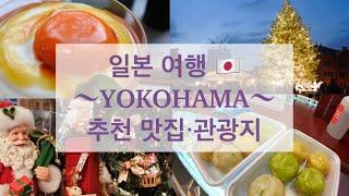 【vlog#1.5】일본 요코하마 여행  추천맛집/관광지