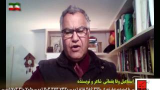سب ( دشنام ) به پیغمبر ، کشتن دشنام دهنده و موضع اسلام در نگاه اسماعیل وفا یغمائی