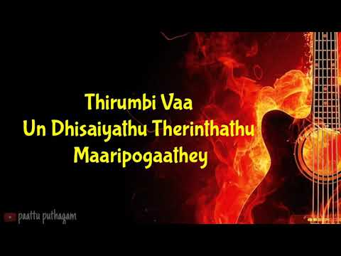 thirumbivaa song lyrics