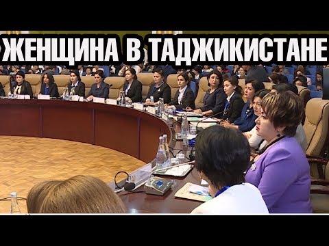 Женский форум в Таджикистане с участием Озоды Рахмон