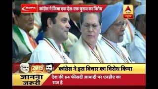 Congress opposes Modi