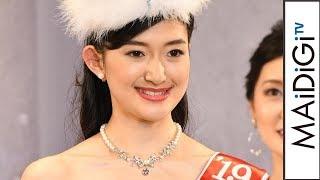 <ミス日本2019>グランプリは東大理科三類の度會亜衣子さん 超高学歴美女が栄冠